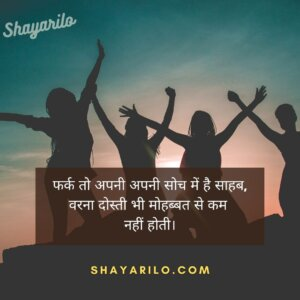 friends quotes in hindi
