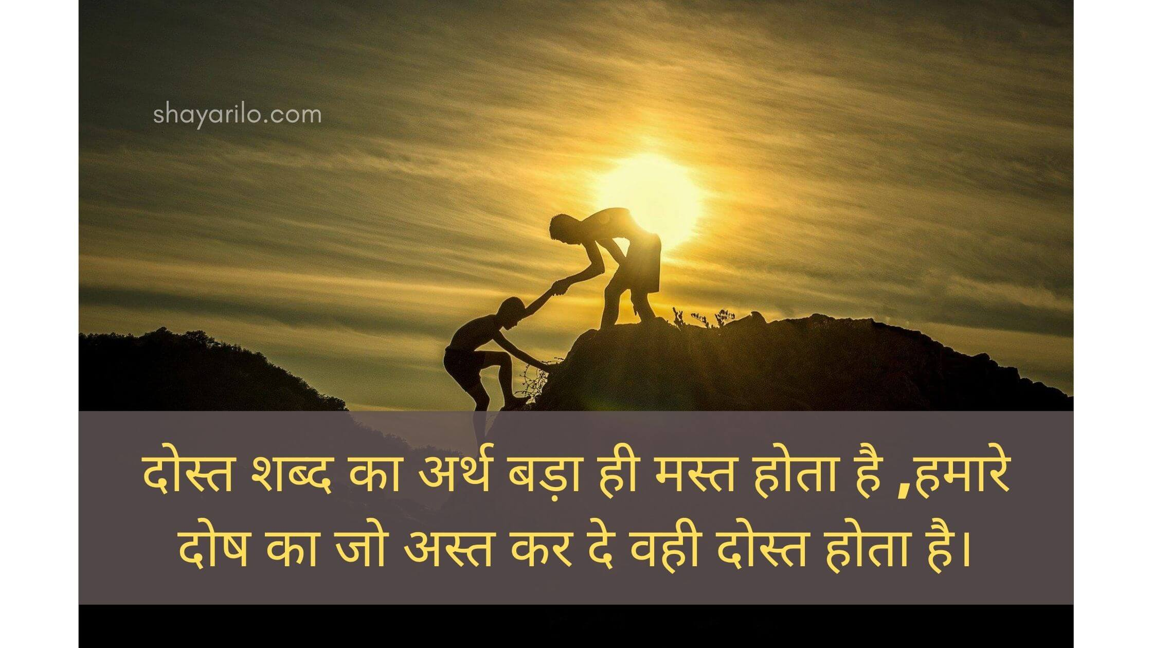 sweet friendship sms in hindi