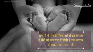 best lines for mother in hindi,