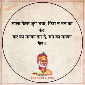 famous quotes of kabir das in hindi