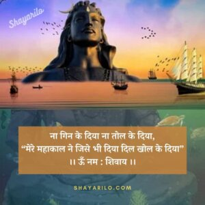 mahakal quotes in hindi, images of mahadev with quotes